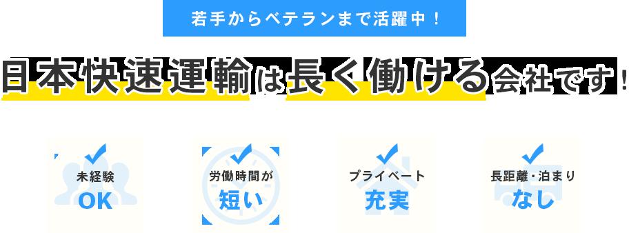 福岡県糟屋郡の運送会社【日本快速運輸有限会社】